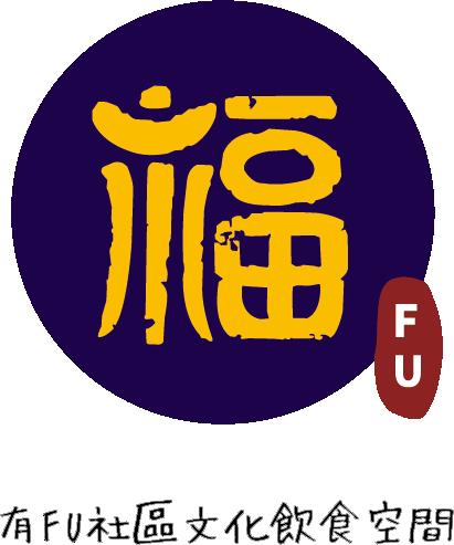 有FU社區文化飲食空間