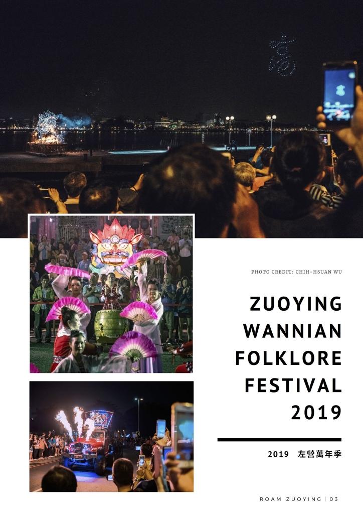 漫遊左營文化誌|Roam Zuoying Issue01 - 2019左營萬年季