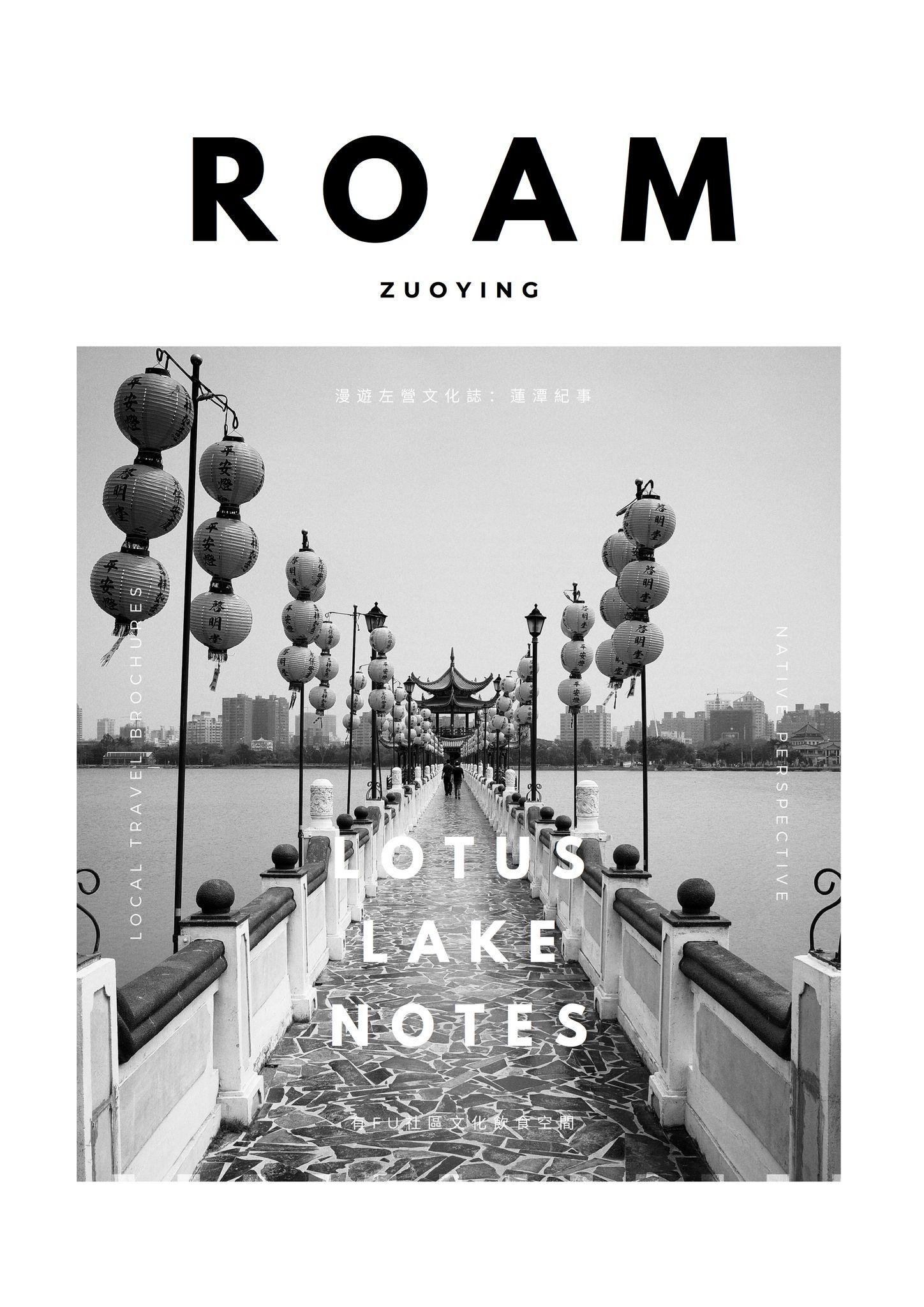 漫遊左營文化誌|Roam Zuoying Issue02 - 蓮潭紀事