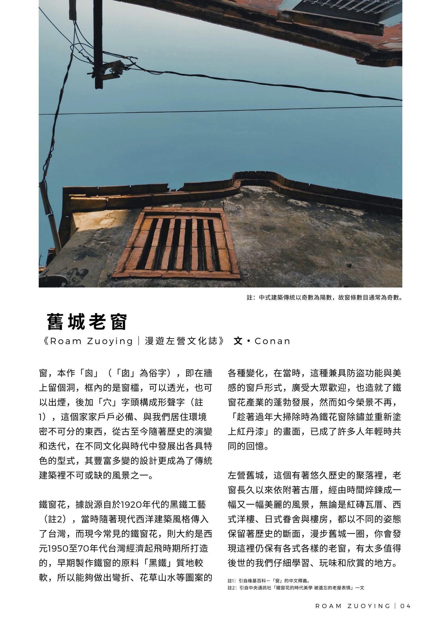 漫遊左營文化誌|Roam Zuoying Issue03 - 舊城老窗