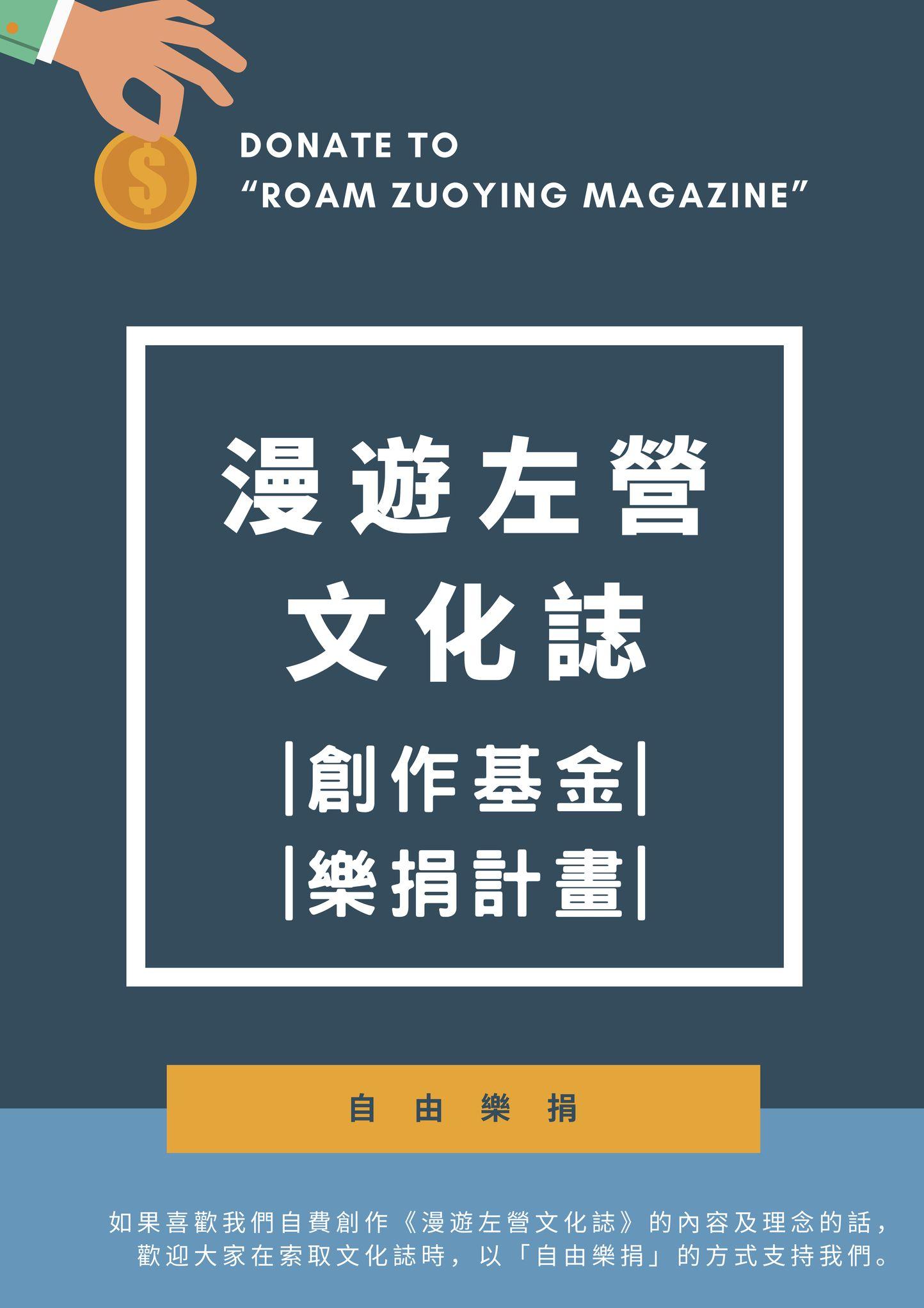 漫遊左營文化誌|自費出版&正式發表