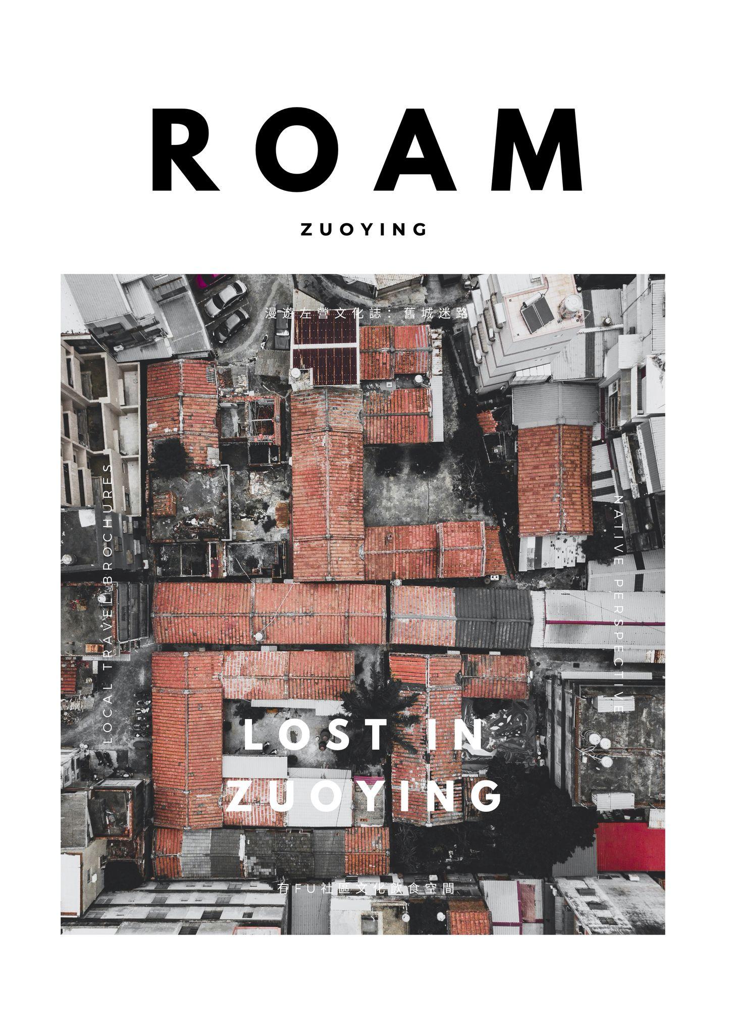 漫遊左營文化誌|Roam Zuoying Issue04 - 舊城迷路