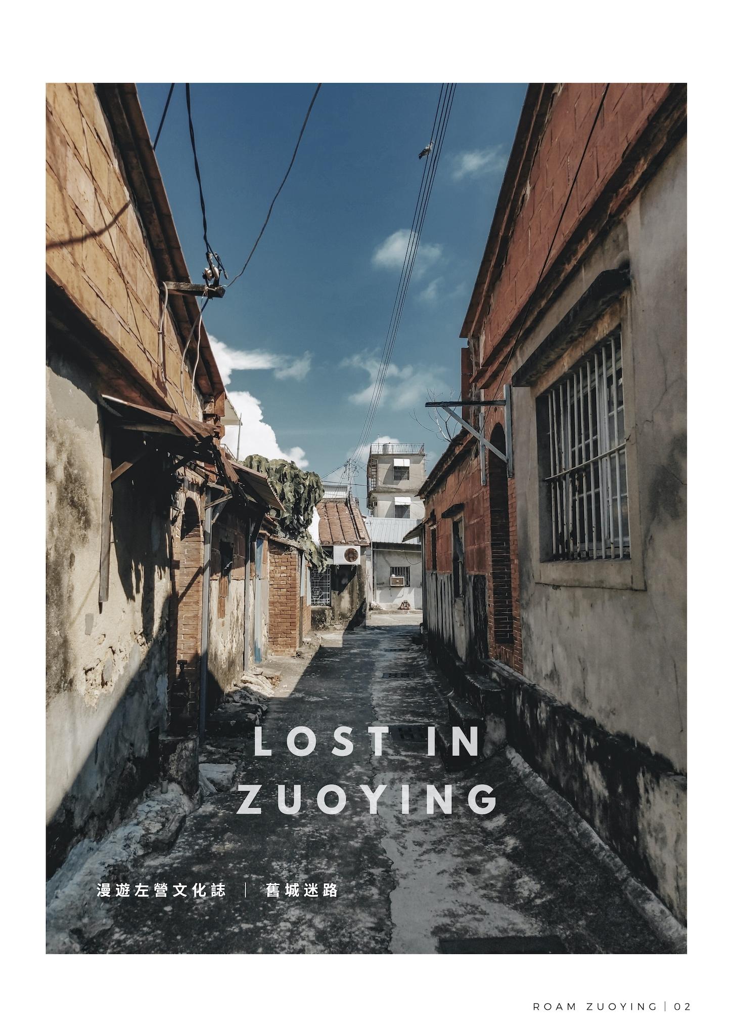 漫遊左營文化誌|Roam Zuoying Issue04 - 舊城迷路p2
