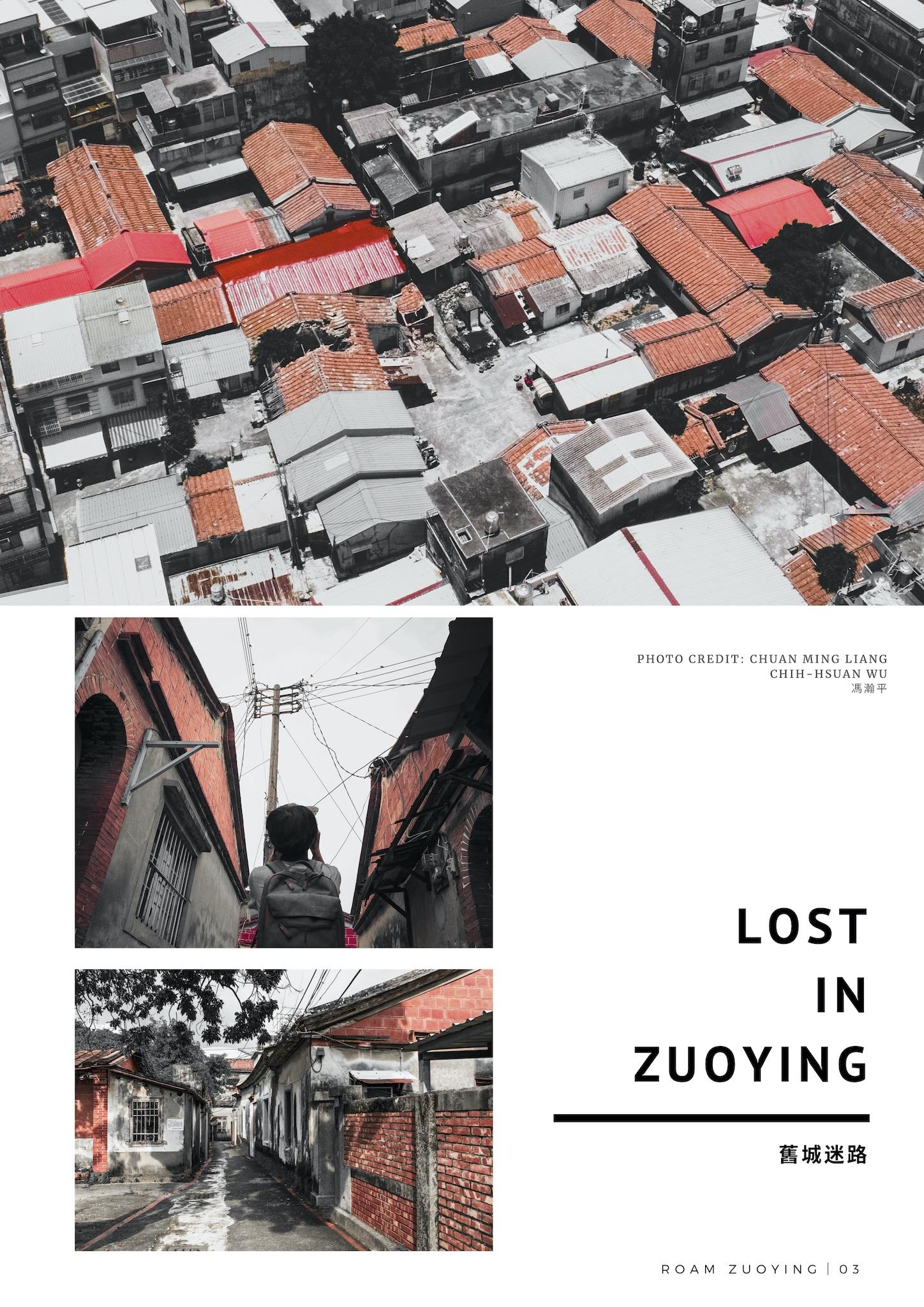 漫遊左營文化誌|Roam Zuoying Issue04 - 舊城迷路p3