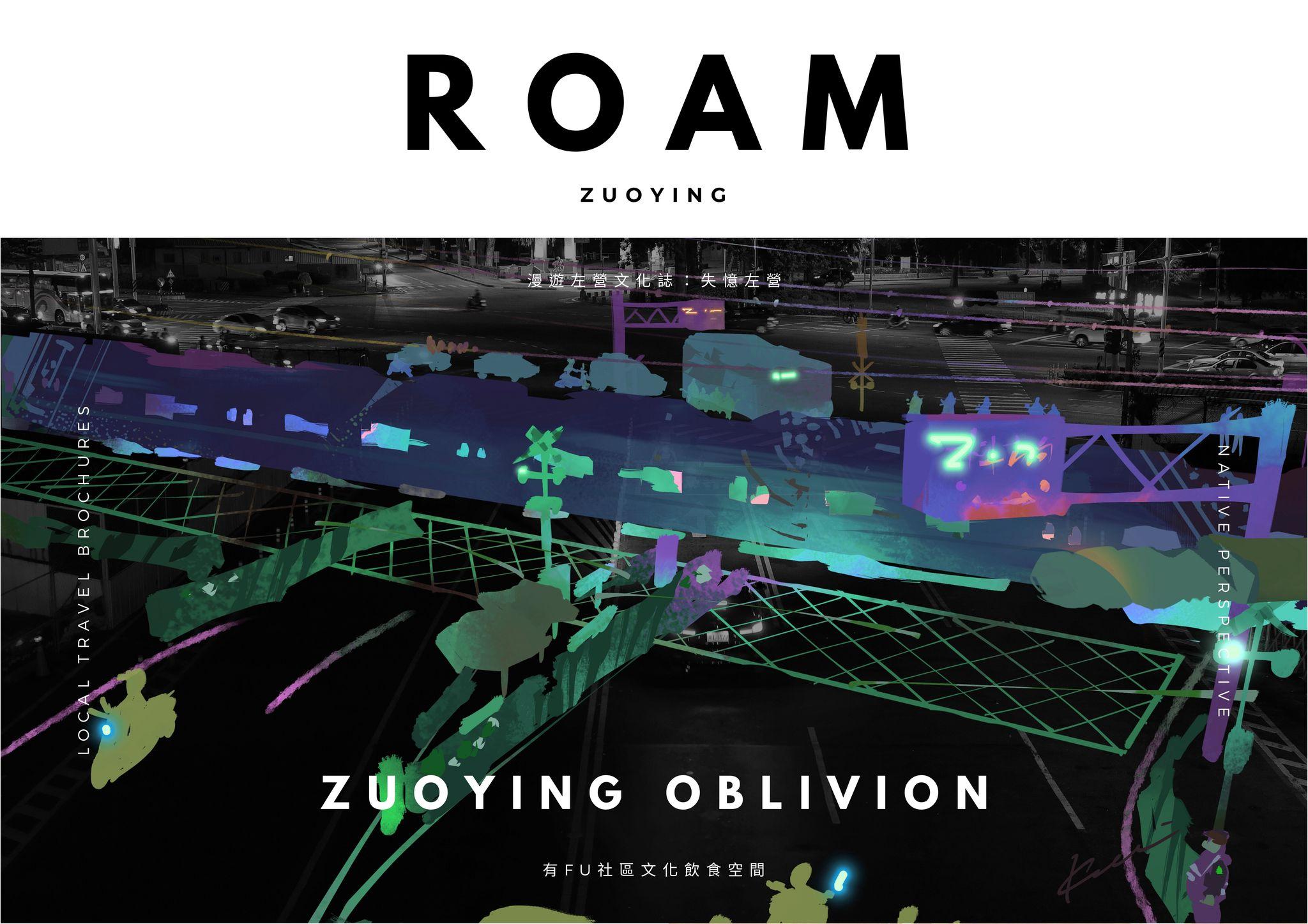 漫遊左營文化誌|Roam Zuoying Issue05 - 失憶左營