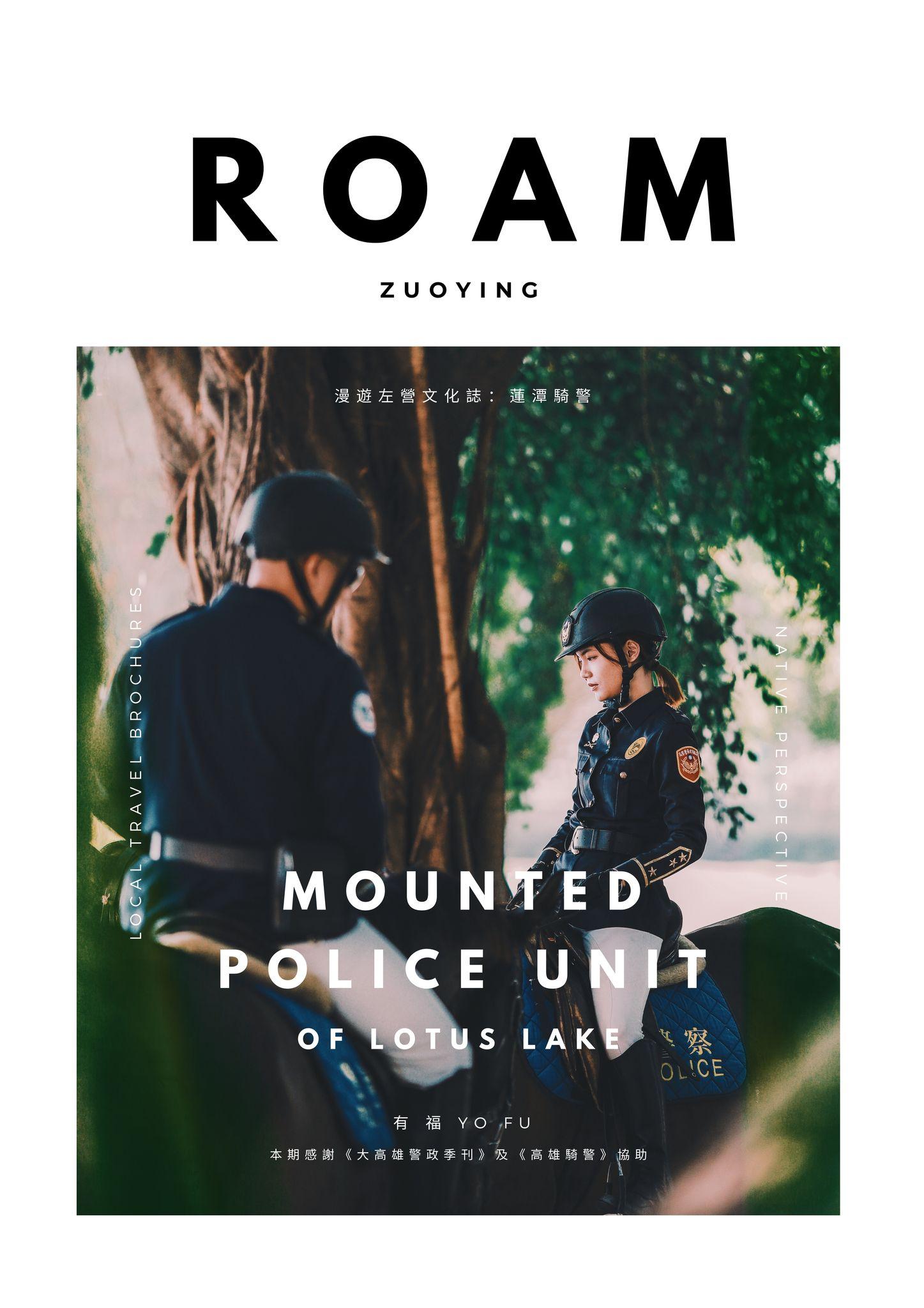 漫遊左營文化誌|Roam Zuoying Issue06 - 蓮潭騎警