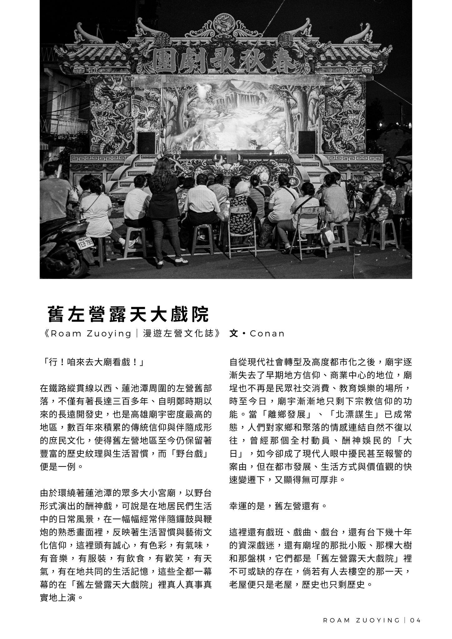漫遊左營文化誌|Roam Zuoying Issue07 - 舊左營露天大戲院